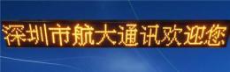 公交车LED显示屏