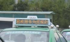深圳哪里的车载LED广告屏最便宜