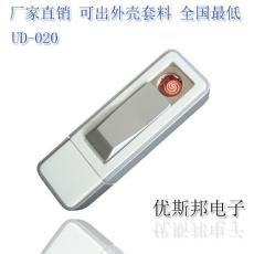 U盘个性电子点烟器USB充电打火机