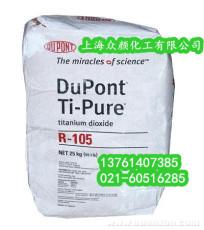 美國杜邦鈦白粉R-105 優異白度的鈦白粉