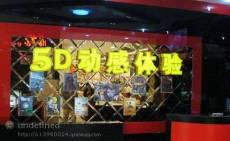 江蘇5維影院設備廠家