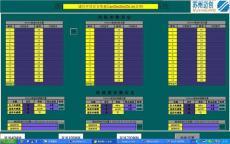 罗茨风机测试系统