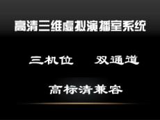 大扬DOYO-HVS2300虚拟演播室系统