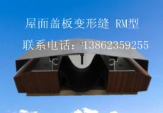 RM 金属盖板型屋面变形缝