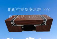 FFS 抗震型楼地面变形缝
