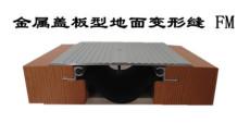 FM 金属盖板型楼地面变形缝